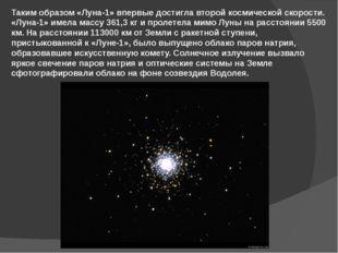 Таким образом «Луна-1» впервые достигла второй космической скорости. «Луна-1»