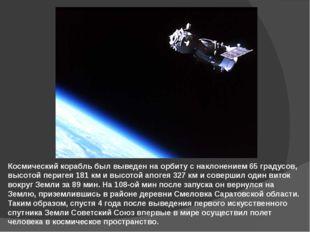 Космический корабль был выведен на орбиту с наклонением 65 градусов, высотой