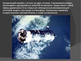Космический корабль состоял из двух отсеков. Спускаемый аппарат, являющийся о