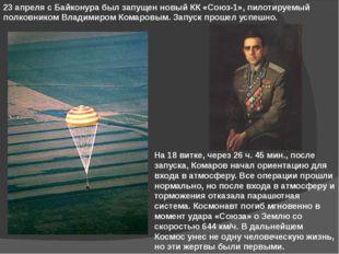На 18 витке, через 26 ч. 45 мин., после запуска, Комаров начал ориентацию для
