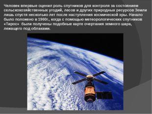 Человек впервые оценил роль спутников для контроля за состоянием сельскохозяй