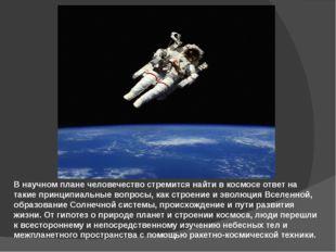 В научном плане человечество стремится найти в космосе ответ на такие принцип