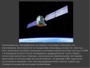 Эксперименты, проведённые на первых спутниках показали, что околоземное прост