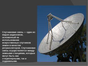 Спутниковая связь — один из видов радиосвязи, основанный на использовании иск