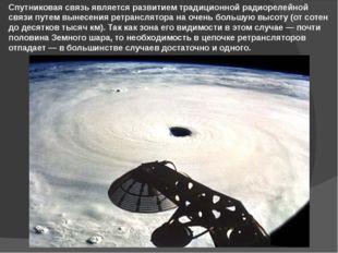 Спутниковая связь является развитием традиционной радиорелейной связи путем в