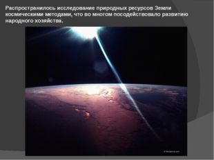 Распространилось исследование природных ресурсов Земли космическими методами,
