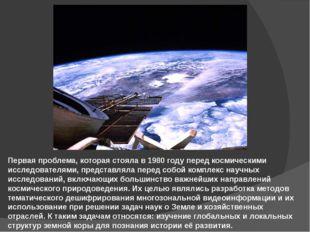 Первая проблема, которая стояла в 1980 году перед космическими исследователям