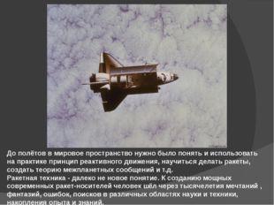 До полётов в мировое пространство нужно было понять и использовать на практик
