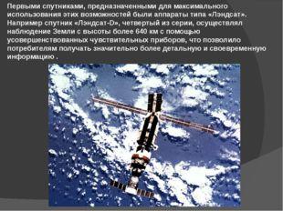 Первыми спутниками, предназначенными для максимального использования этих воз