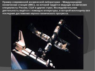 Пример современной космической лаборатории – Международная космическая станци