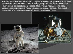 20 июля космонавты Армстронг и Олдрин успешно прилунились и, пробыв на поверх