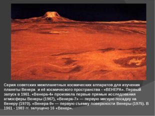 Серия советских межпланетных космических аппаратов для изучения планеты Венер