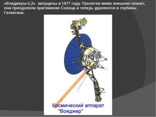 «Вояджеры-1,2» запущены в 1977 году. Пролетев мимо внешних планет, они преодо
