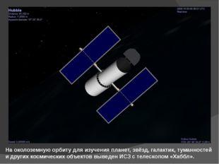 На околоземную орбиту для изучения планет, звёзд, галактик, туманностей и дру