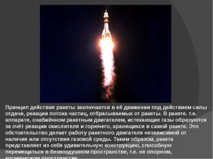 Принцип действия ракеты заключается в её движении под действием силы отдачи,