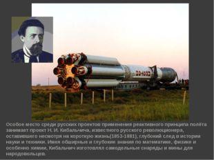 Особое место среди русских проектов применения реактивного принципа полёта за