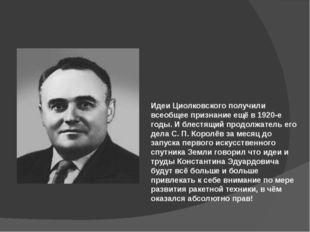 Идеи Циолковского получили всеобщее признание ещё в 1920-е годы. И блестящий