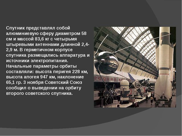 Спутник представлял собой алюминиевую сферу диаметром 58 см и массой 83,6 кг...