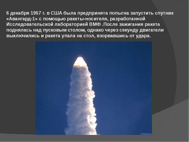6 декабря 1957 г. в США была предпринята попытка запустить спутник «Авангард-...