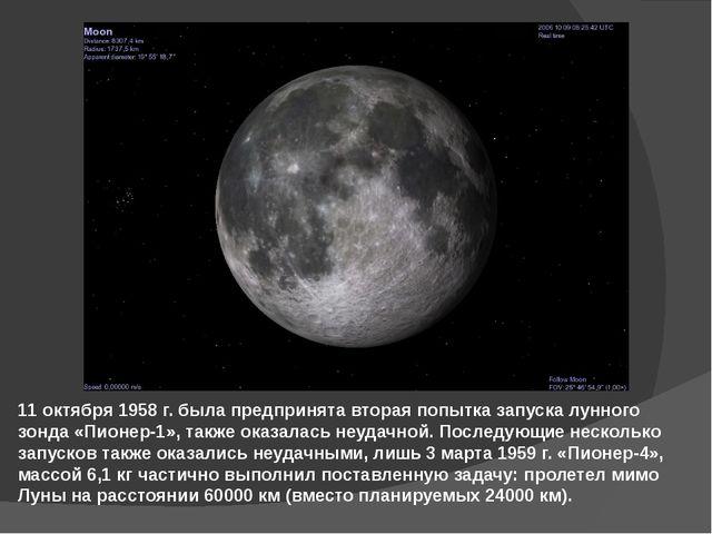 11 октября 1958 г. была предпринята вторая попытка запуска лунного зонда «Пио...