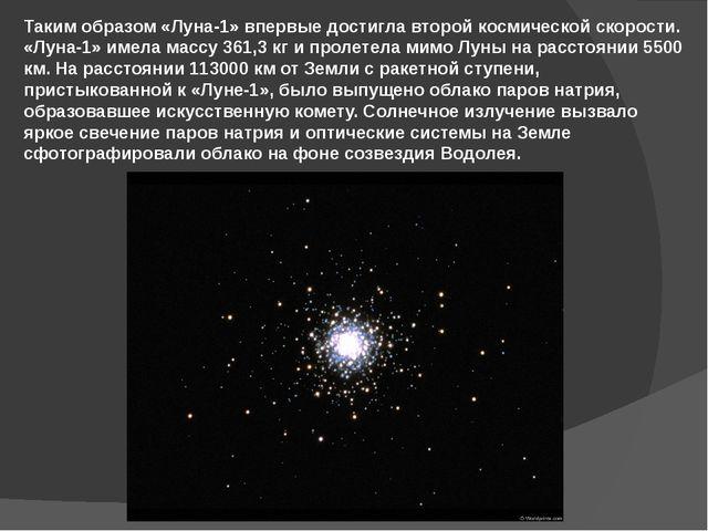 Таким образом «Луна-1» впервые достигла второй космической скорости. «Луна-1»...