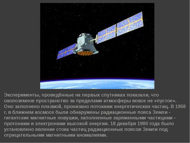 Эксперименты, проведённые на первых спутниках показали, что околоземное прост...