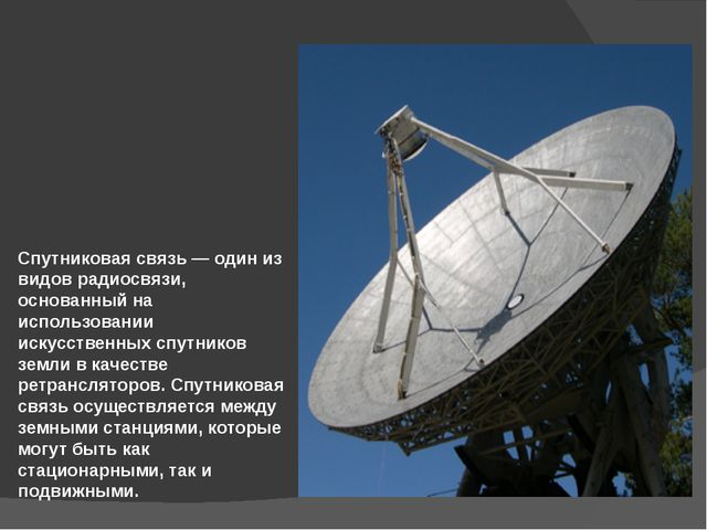 Спутниковая связь — один из видов радиосвязи, основанный на использовании иск...