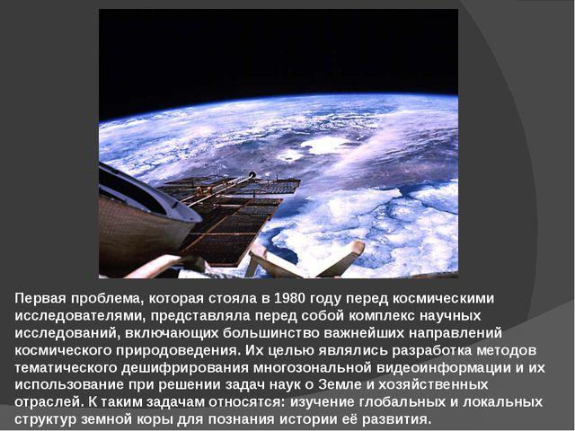 Первая проблема, которая стояла в 1980 году перед космическими исследователям...