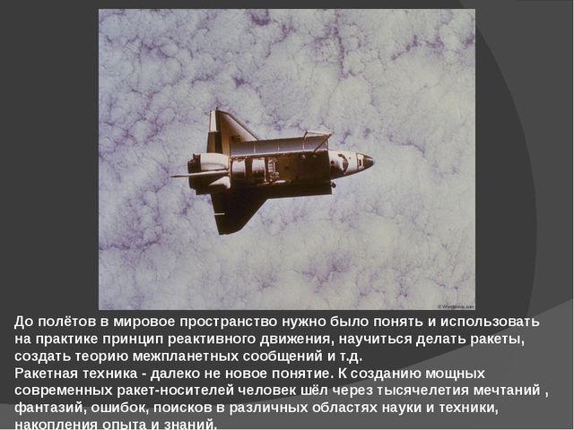 До полётов в мировое пространство нужно было понять и использовать на практик...