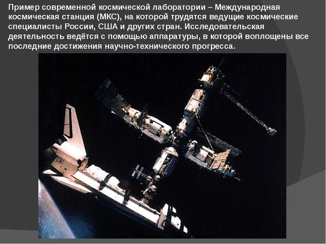 Пример современной космической лаборатории – Международная космическая станци...