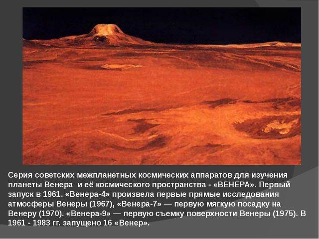 Серия советских межпланетных космических аппаратов для изучения планеты Венер...