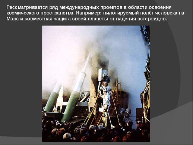 Рассматривается ряд международных проектов в области освоения космического пр...