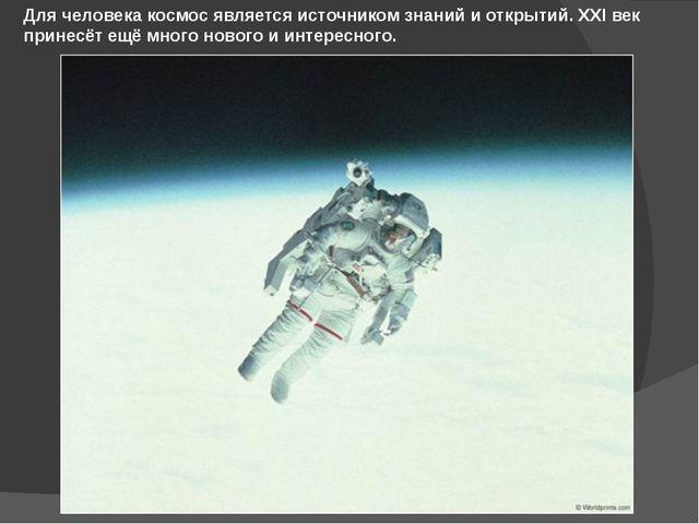 Для человека космос является источником знаний и открытий. XXI век принесёт е...