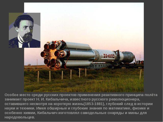 Особое место среди русских проектов применения реактивного принципа полёта за...
