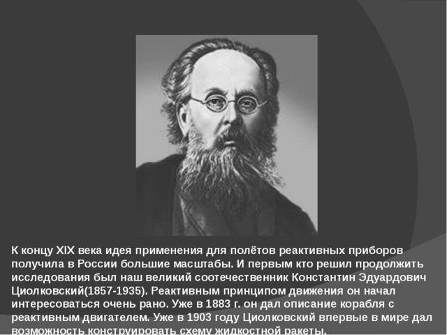 К концу XIX века идея применения для полётов реактивных приборов получила в Р...