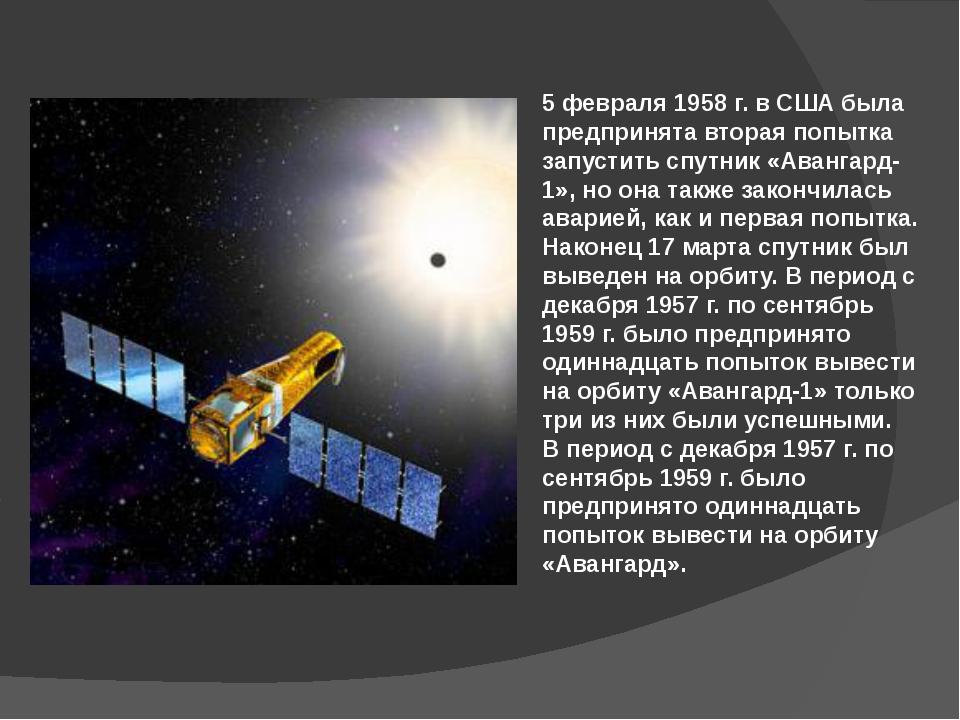 5 февраля 1958 г. в США была предпринята вторая попытка запустить спутник «Ав...