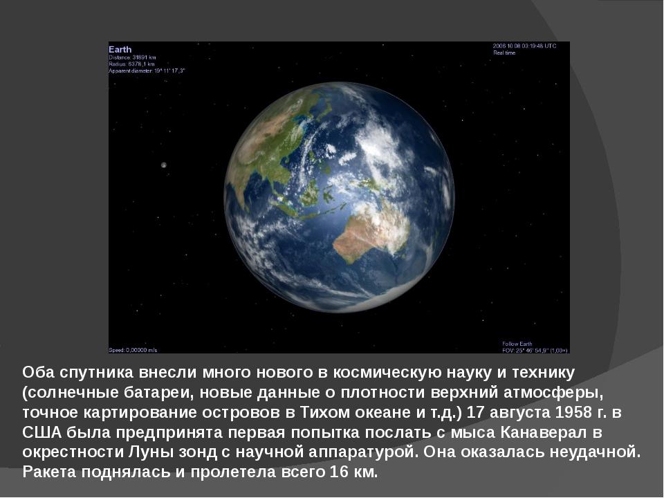 Оба спутника внесли много нового в космическую науку и технику (солнечные бат...