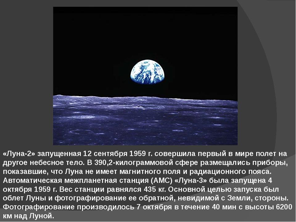 «Луна-2» запущенная 12 сентября 1959 г. совершила первый в мире полет на друг...