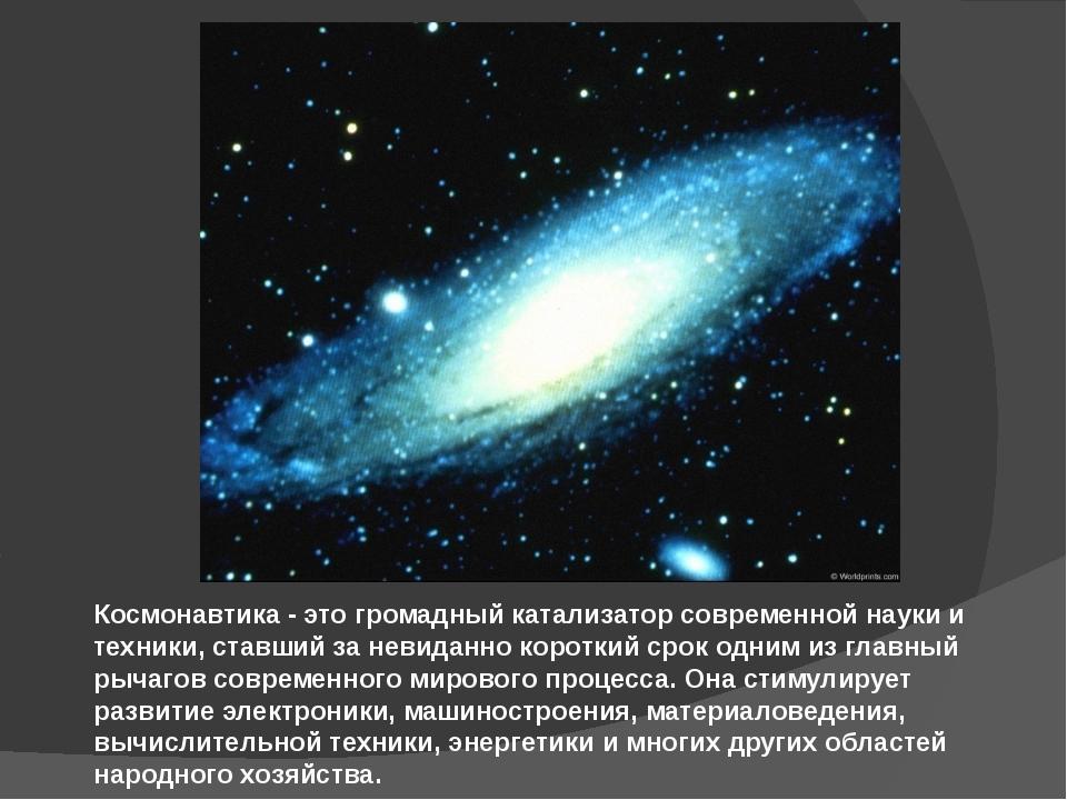 Космонавтика - это громадный катализатор современной науки и техники, ставший...