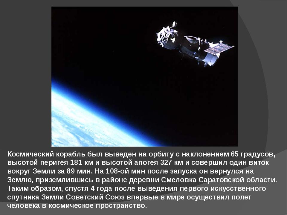 Космический корабль был выведен на орбиту с наклонением 65 градусов, высотой...