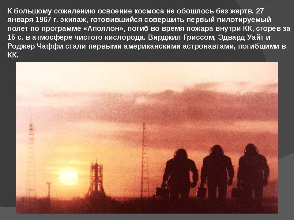 К большому сожалению освоение космоса не обошлось без жертв. 27 января 1967 г...