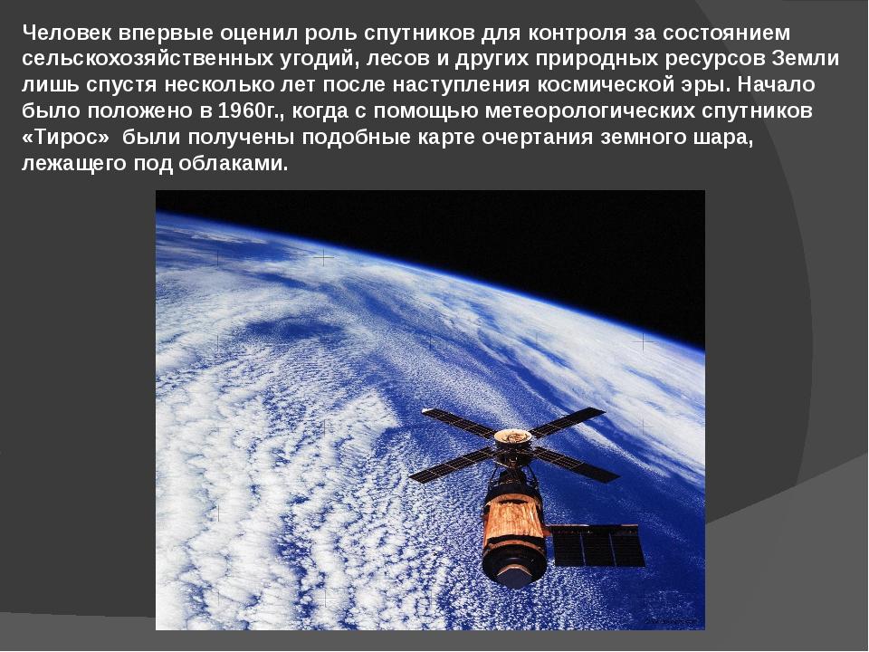 Человек впервые оценил роль спутников для контроля за состоянием сельскохозяй...