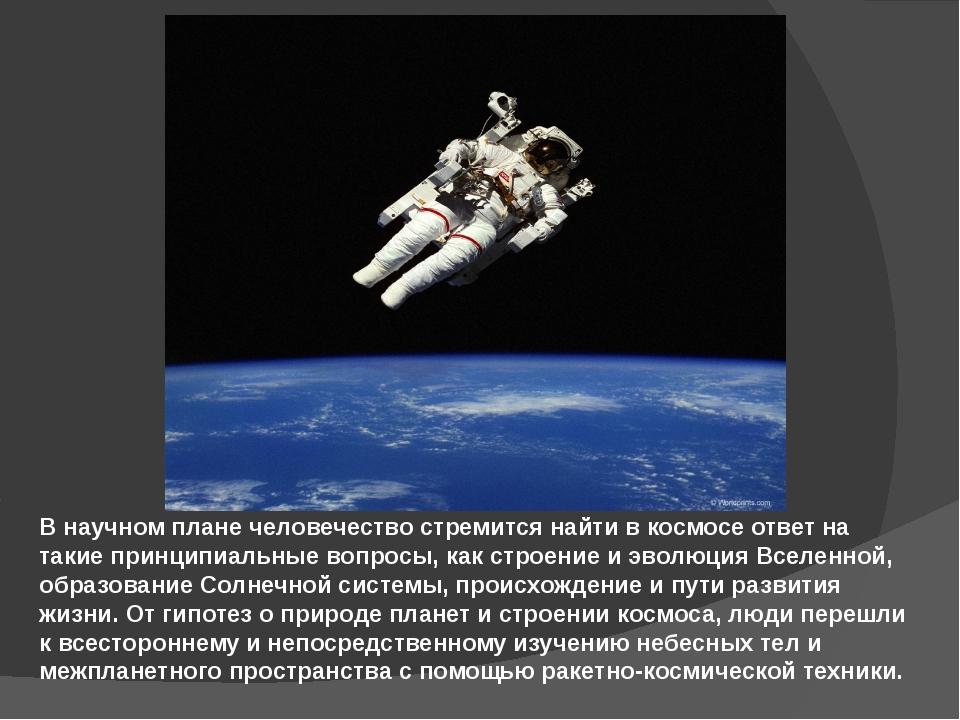 В научном плане человечество стремится найти в космосе ответ на такие принцип...