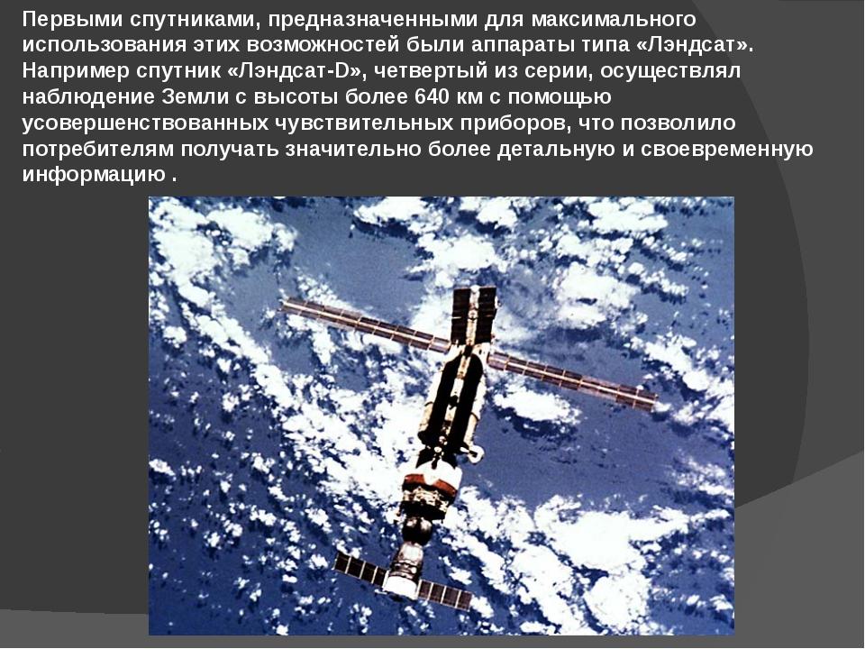 Первыми спутниками, предназначенными для максимального использования этих воз...