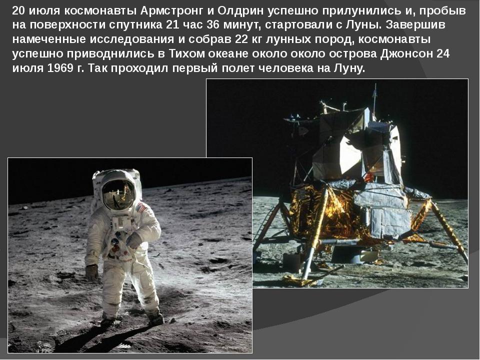 20 июля космонавты Армстронг и Олдрин успешно прилунились и, пробыв на поверх...