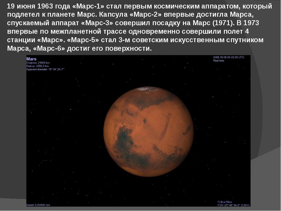 19 июня 1963 года «Марс-1» стал первым космическим аппаратом, который подлете...