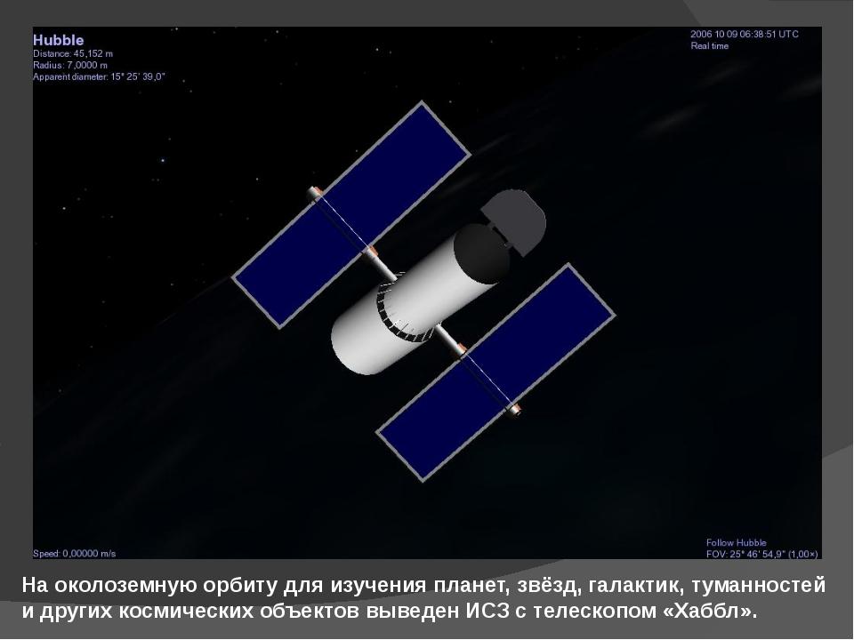 На околоземную орбиту для изучения планет, звёзд, галактик, туманностей и дру...