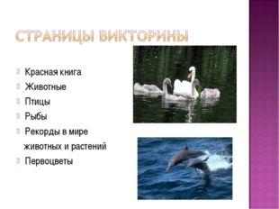 Красная книга Животные Птицы Рыбы Рекорды в мире животных и растений Первоцв
