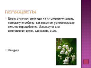 Цветы этого растения идут на изготовление капель, которые употребляют как сре