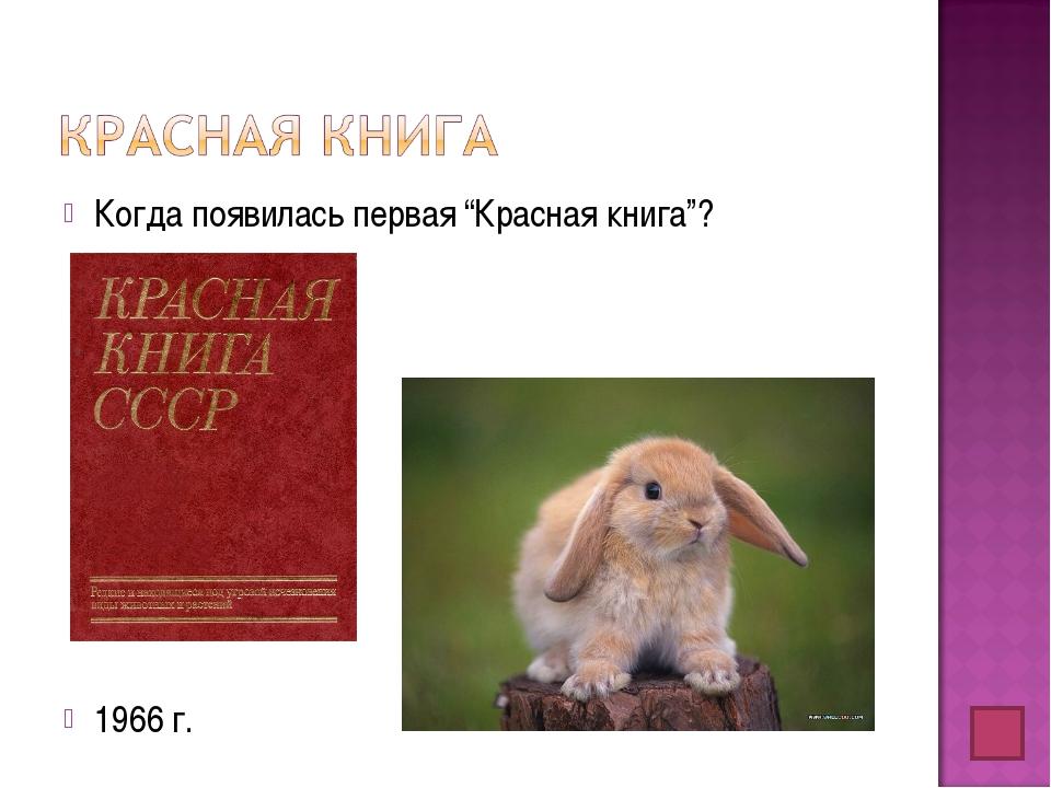 """Когда появилась первая """"Красная книга""""? 1966 г."""